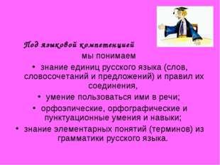 Под языковой компетенцией мы понимаем знание единиц русского языка (слов, сл