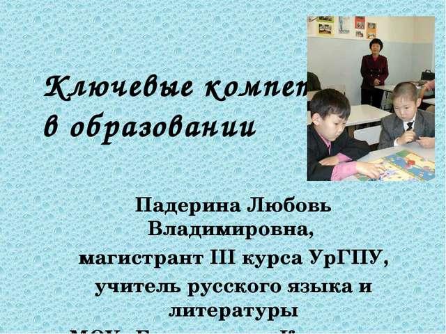 Ключевые компетенции в образовании Падерина Любовь Владимировна, магистрант I...