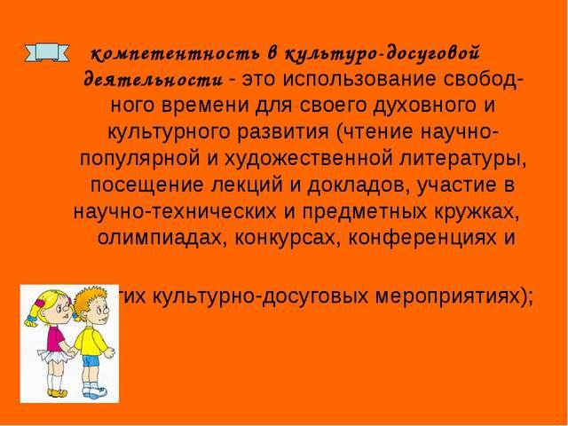 компетентность в культуро-досуговой деятельности - это использование свобод-н...
