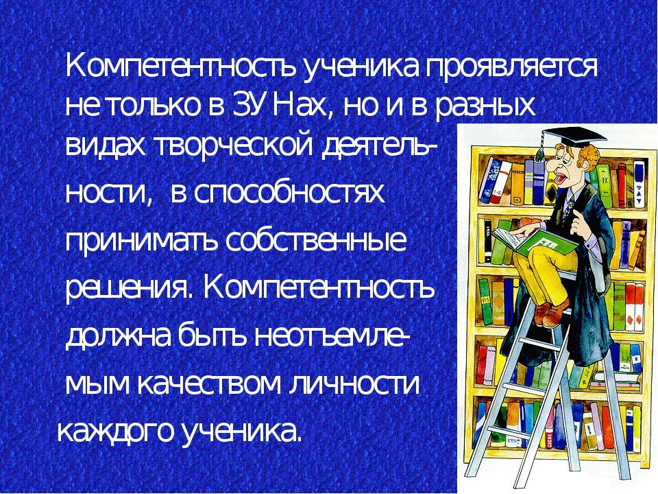 Компетентность ученика проявляется не только в ЗУНах, но и в разных видах тв...