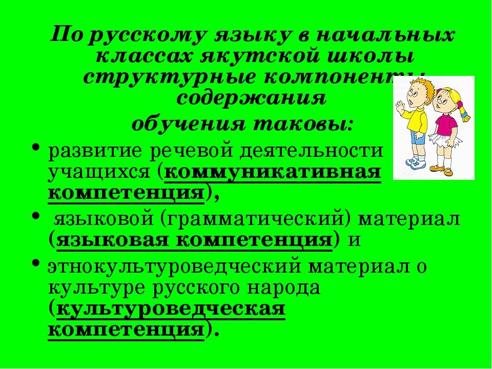 По русскому языку в начальных классах якутской школы структурные компоненты...
