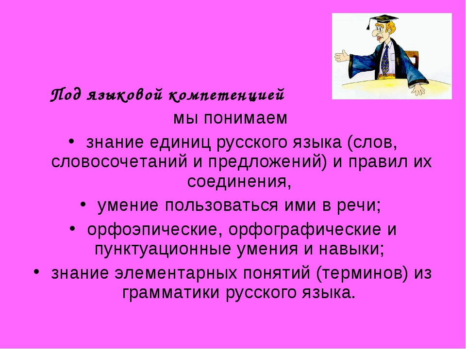 Под языковой компетенцией мы понимаем знание единиц русского языка (слов, сл...