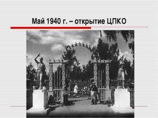 Май 1940 г. – открытие ЦПКО
