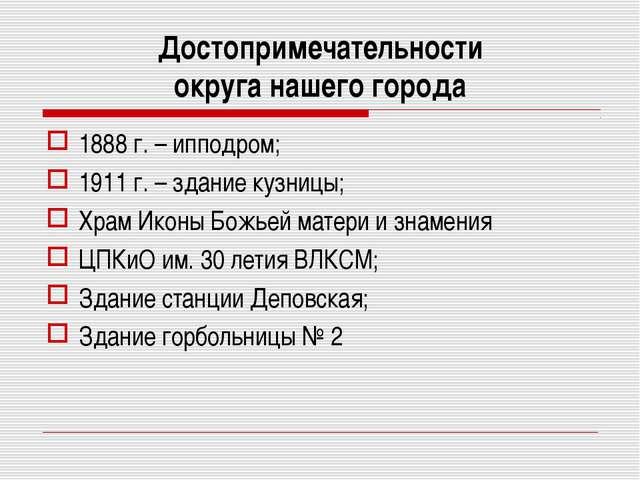 Достопримечательности округа нашего города 1888 г. – ипподром; 1911 г. – здан...