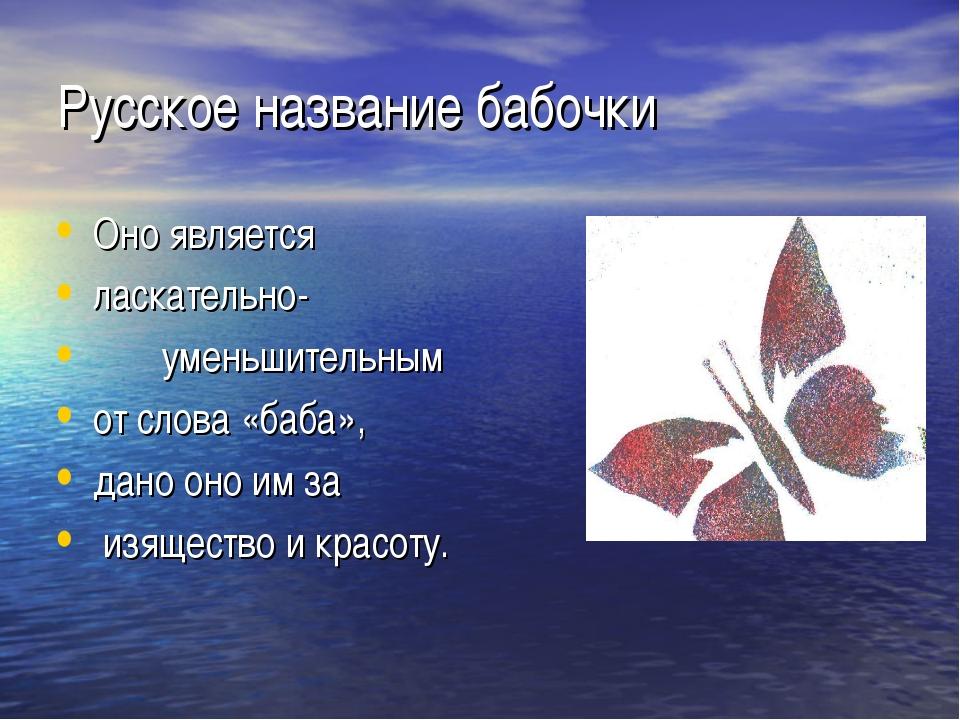 Русское название бабочки Оно является ласкательно- уменьшительным от слова «б...
