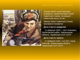 Валентин Александрович Котик пионер-герой, юный партизан-разведчик, самый мол