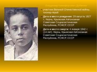Владимир Никифорович Дубинин участник Великой Отечественной войны, пионер-гер