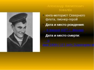 Александр Филиппович Ковалёв юнга-моторист Северного флота, пионер-герой Дата
