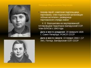 Зинаида Мартыновна Портнова пионер-герой, советская подпольщица, партизанка,