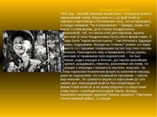Володя Казначеев 1941 год… Весной закончил пятый класс. Осенью вступил в па