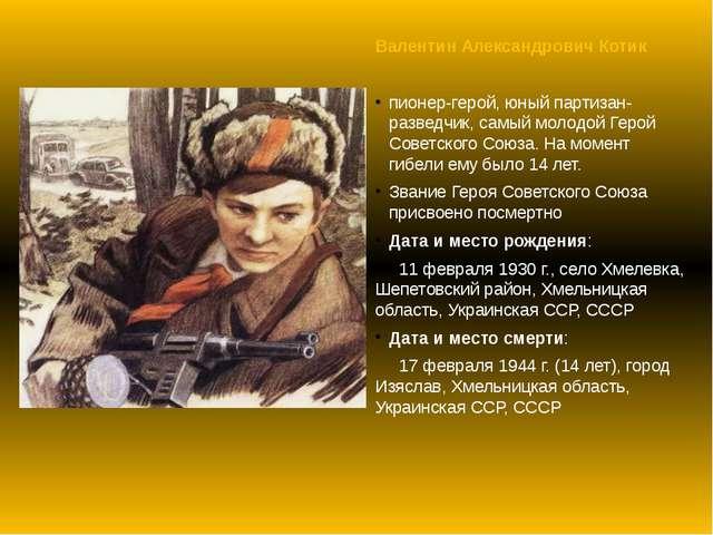 Валентин Александрович Котик пионер-герой, юный партизан-разведчик, самый мол...