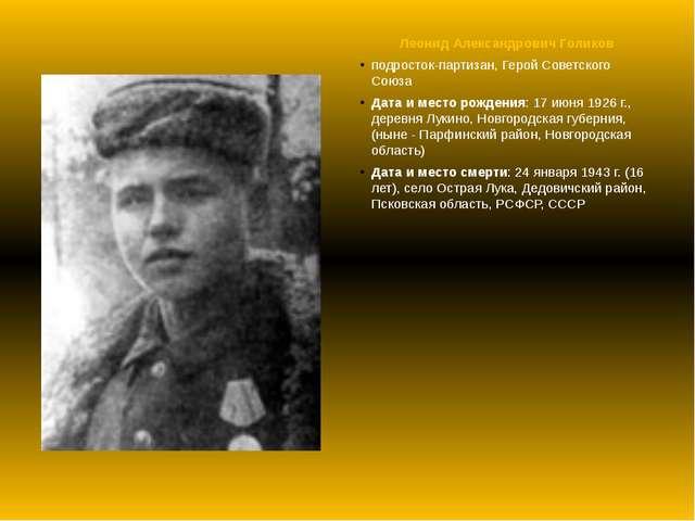 Леонид Александрович Голиков подросток-партизан, Герой Советского Союза Дата...