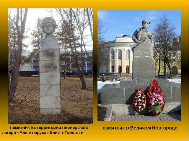 памятник на территории пионерского лагеря «Алые паруса» близ г.Тольятти памя...