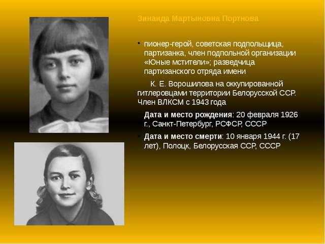 Зинаида Мартыновна Портнова пионер-герой, советская подпольщица, партизанка,...