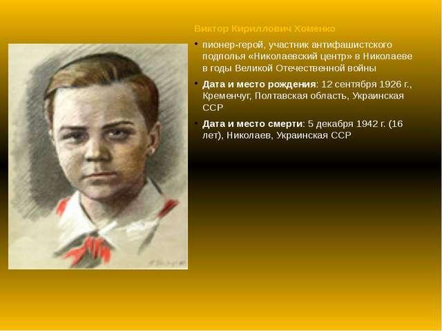 Виктор Кириллович Хоменко пионер-герой, участник антифашистского подполья «Ни...