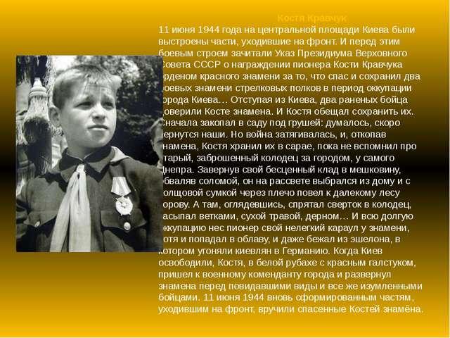 Костя Кравчук 11 июня 1944 года на центральной площади Киева были выстроены...