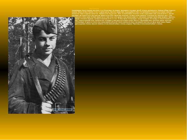 Вася Коробко Черниговщина. Фронт подошел вплотную к селу Погорельцы. На окр...