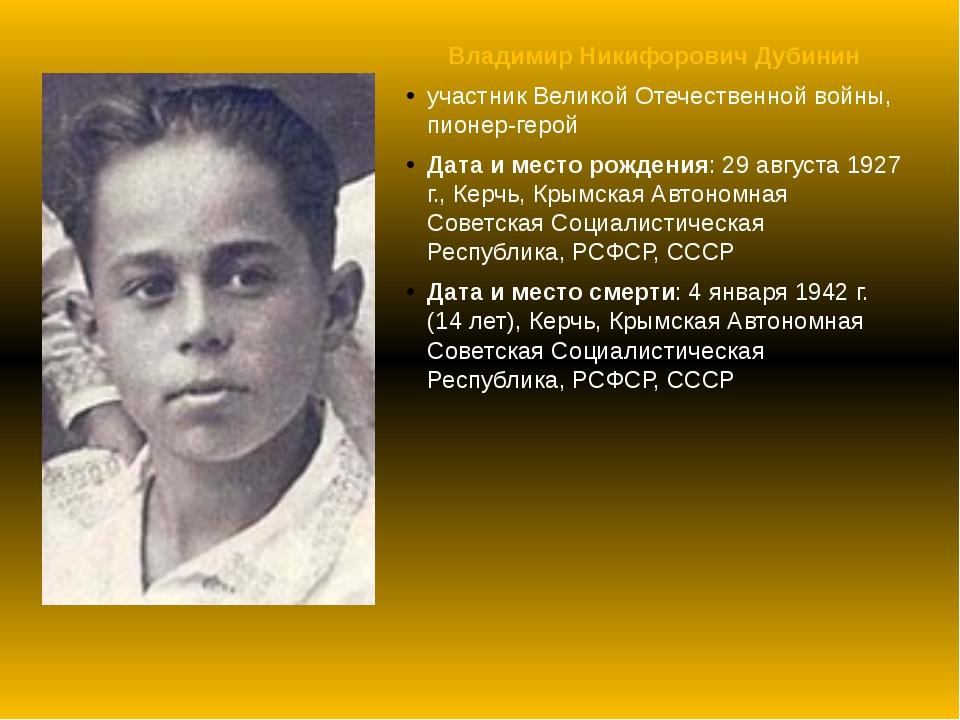 Владимир Никифорович Дубинин участник Великой Отечественной войны, пионер-гер...