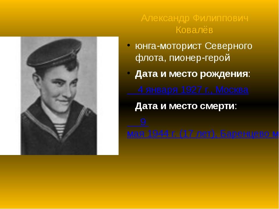 Александр Филиппович Ковалёв юнга-моторист Северного флота, пионер-герой Дата...