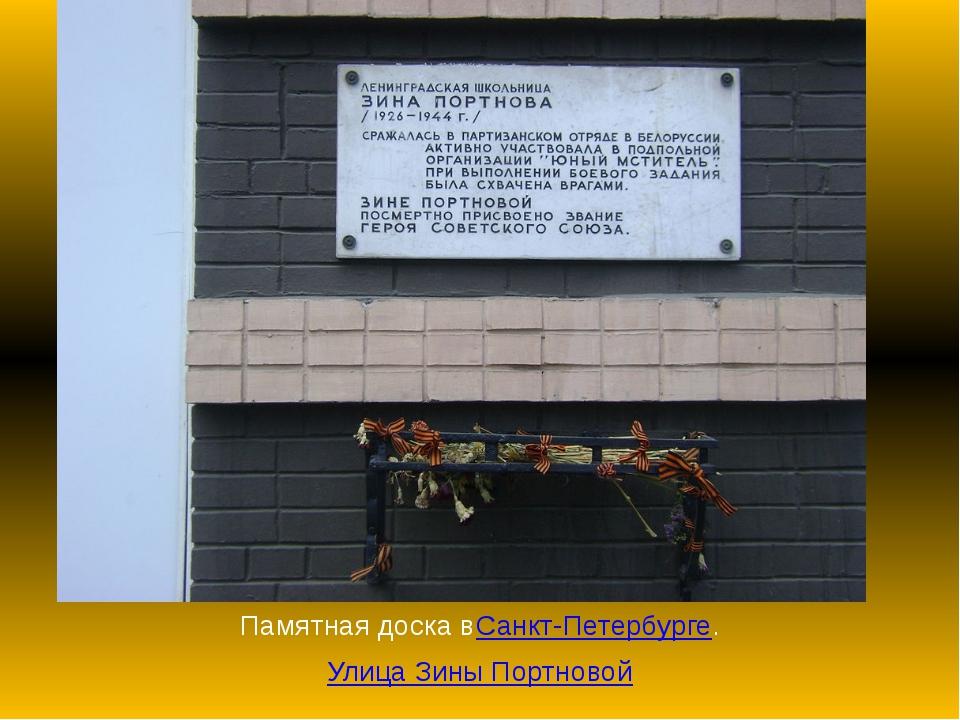Памятная доска вСанкт-Петербурге. Улица Зины Портновой