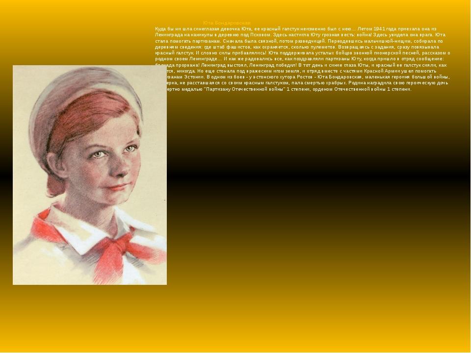 Юта Бондаровская Куда бы ни шла синеглазая девочка Юта, ее красный галстук...