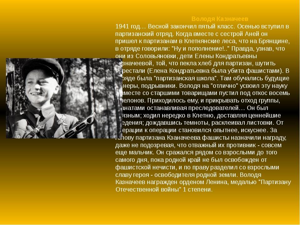 Володя Казначеев 1941 год… Весной закончил пятый класс. Осенью вступил в па...