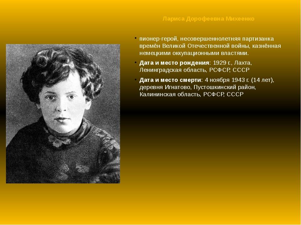 Лариса Дорофеевна Михеенко пионер-герой, несовершеннолетняя партизанка времён...
