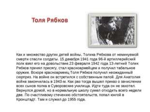 Как и множество других детей войны, Толика Рябкова от неминуемой смерти спасл