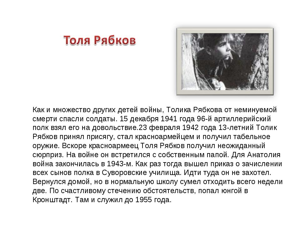 Как и множество других детей войны, Толика Рябкова от неминуемой смерти спасл...