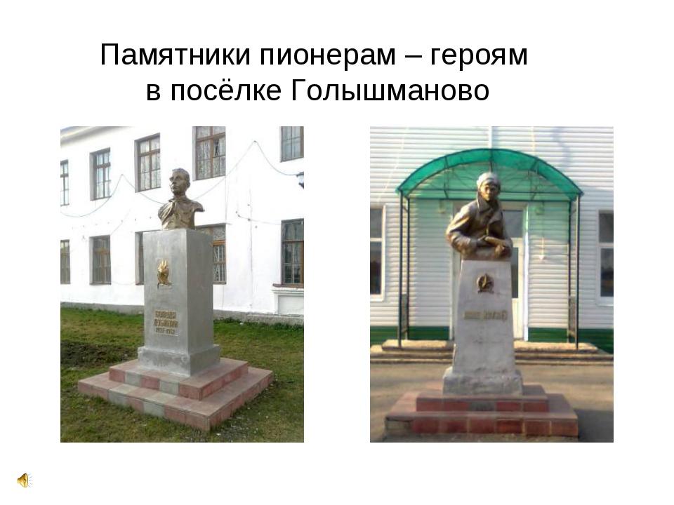Памятники пионерам – героям в посёлке Голышманово