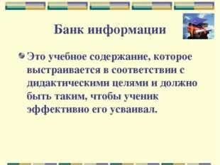 Банк информации Это учебное содержание, которое выстраивается в соответствии