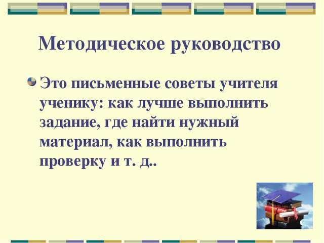 Методическое руководство Это письменные советы учителя ученику: как лучше вып...