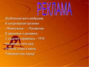 Футбольный матч изобразив, В кондитерской органике «Жемчужина» - «Локомотив»