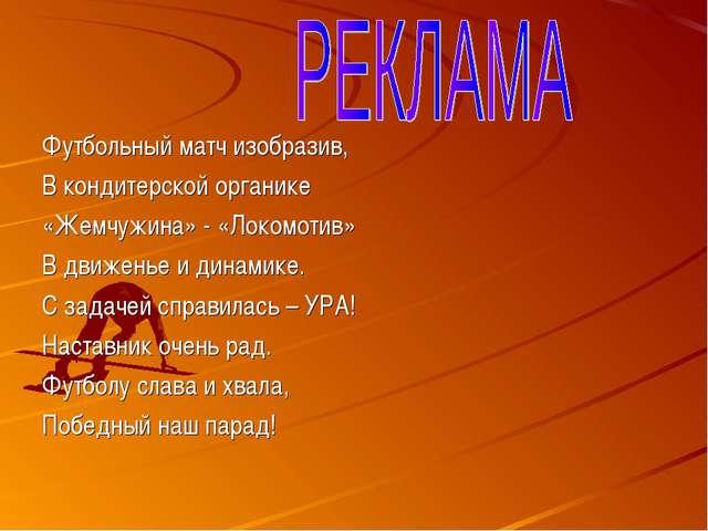 Футбольный матч изобразив, В кондитерской органике «Жемчужина» - «Локомотив»...