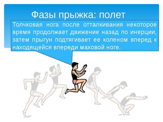 Толчковая нога после отталкивания некоторое время продолжает движение назад п...