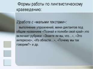 Формы работы по лингвистическому краеведению: 2)работа с «малыми текстами»: