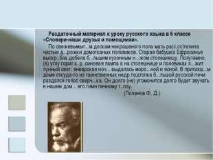 Раздаточный материал к уроку русского языка в 6 классе «Словари-наши друзья