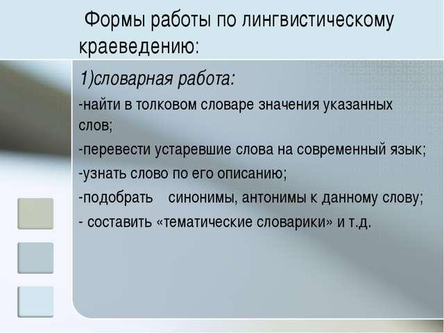 Формы работы по лингвистическому краеведению: 1)словарная работа: -найти в т...