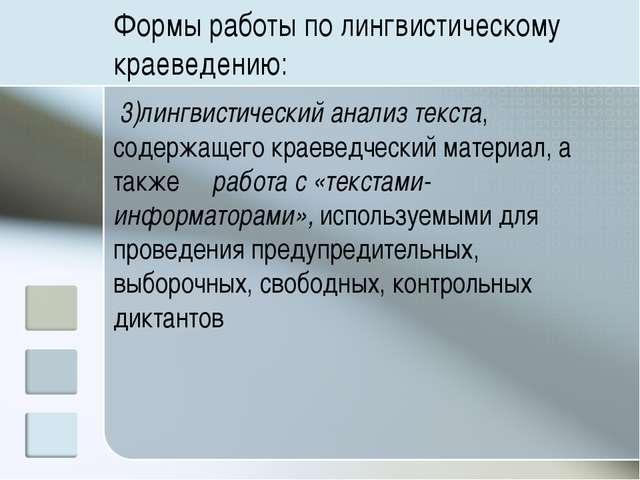Формы работы по лингвистическому краеведению: 3)лингвистический анализ текста...