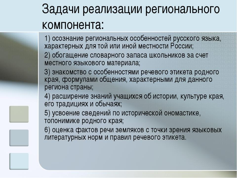 Задачи реализации регионального компонента: 1) осознание региональных особенн...