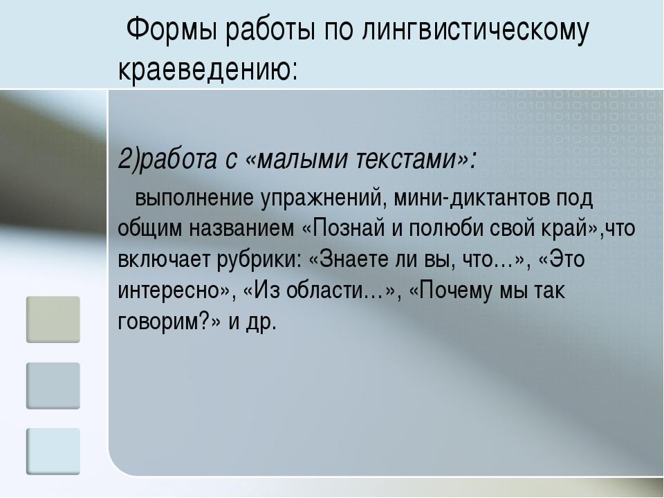 Формы работы по лингвистическому краеведению: 2)работа с «малыми текстами»:...