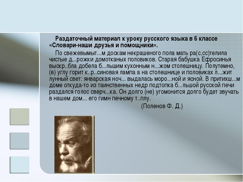 Раздаточный материал к уроку русского языка в 6 классе «Словари-наши друзья...