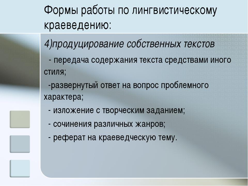 Формы работы по лингвистическому краеведению: 4)продуцирование собственных те...