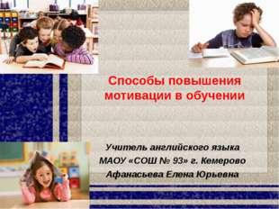 Способы повышения мотивации в обучении Учитель английского языка МАОУ «СОШ №
