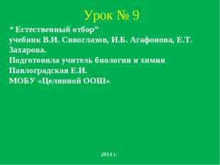 """Урок № 9 """" Естественный отбор"""" учебник В.И. Сивоглазов, И.Б. Агафонова, Е.Т."""