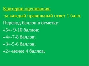Критерии оценивания: за каждый правильный ответ 1 балл. Перевод баллов в отме