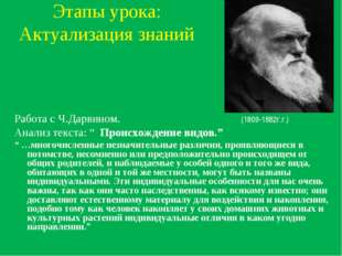 "Этапы урока: Актуализация знаний Работа с Ч.Дарвином. Анализ текста: "" Происх"