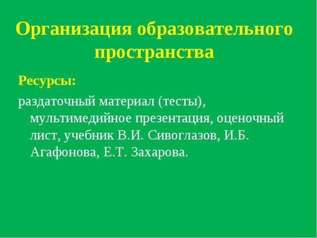 Организация образовательного пространства Ресурсы: раздаточный материал (тес...