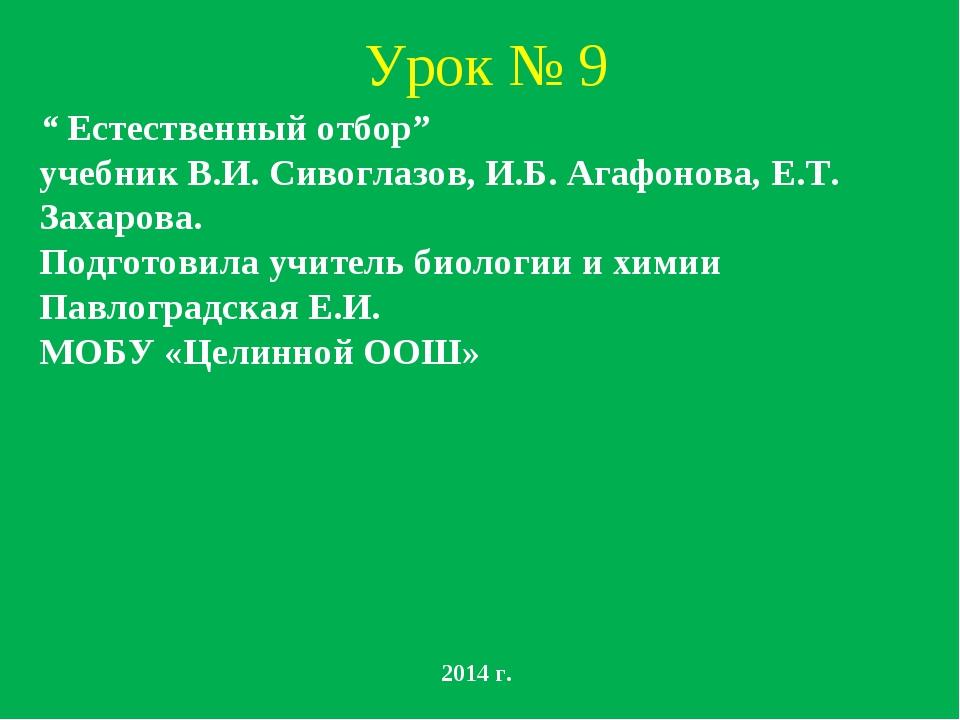 """Урок № 9 """" Естественный отбор"""" учебник В.И. Сивоглазов, И.Б. Агафонова, Е.Т...."""