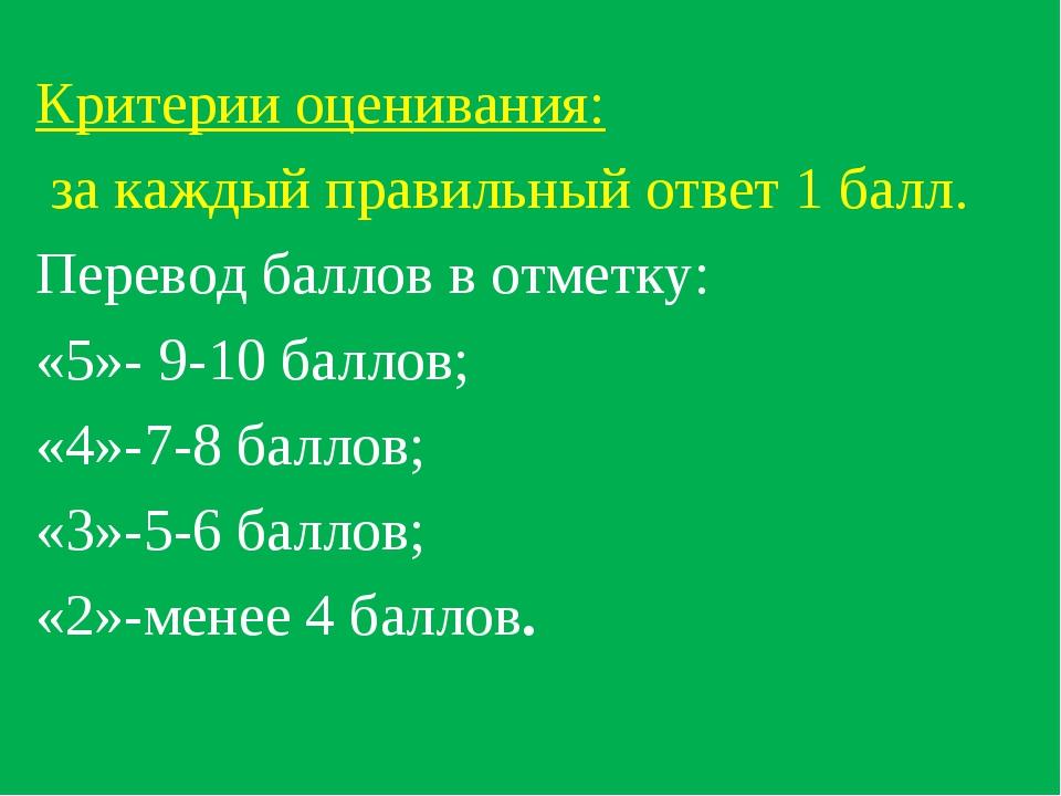 Критерии оценивания: за каждый правильный ответ 1 балл. Перевод баллов в отме...